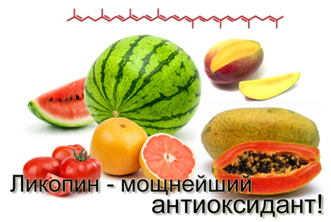 антиоксидант ликопин