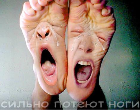 потеют ноги что делать